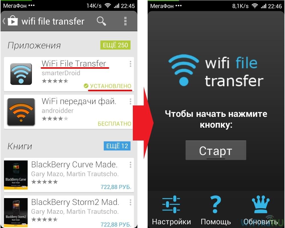 Как Перекинуть Файл На Другой Андроид
