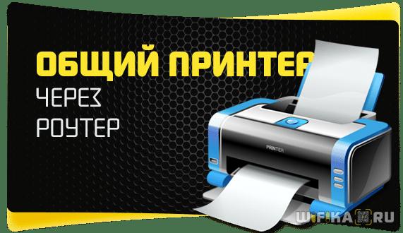 obshhiy printer