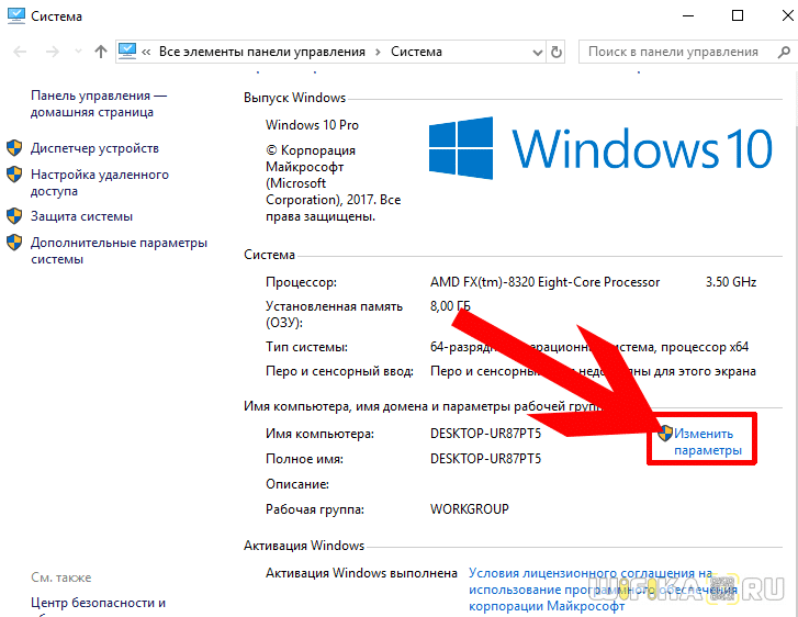 изменить параметры windows