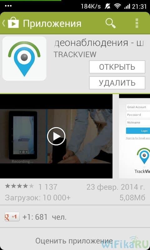 программа слежки на телефоном скачать бесплатно