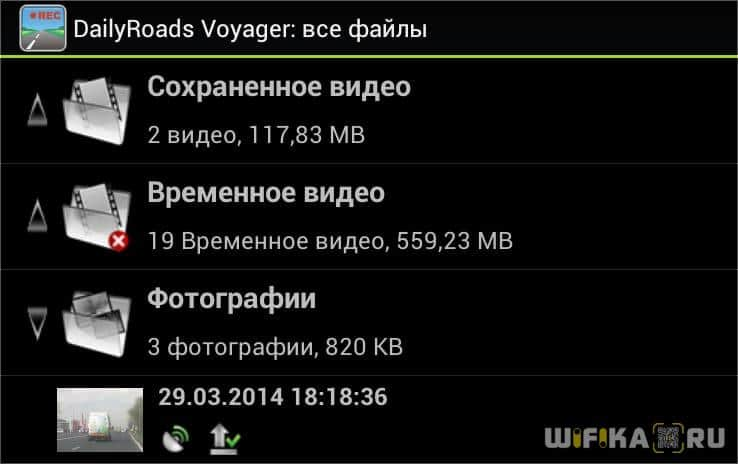видеорекордер для android