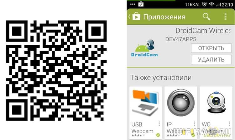 Програаммы Андроид Камера