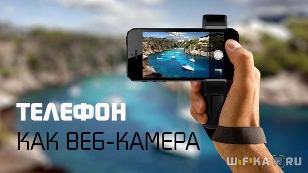 telefon veb kamera 1