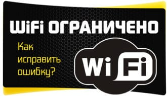wifi ogranicheno 1