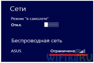 wifi ограниченное подключение