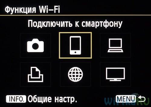 подключение фотоаппарата по wifi к смартфону