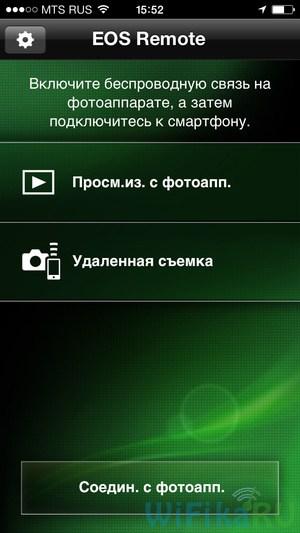 соединение с фотоаппаратом по wifi