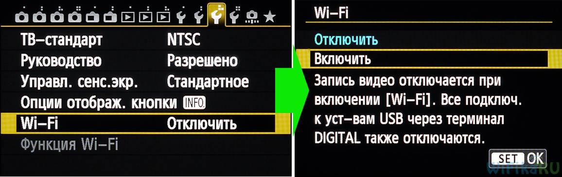 включить wifi