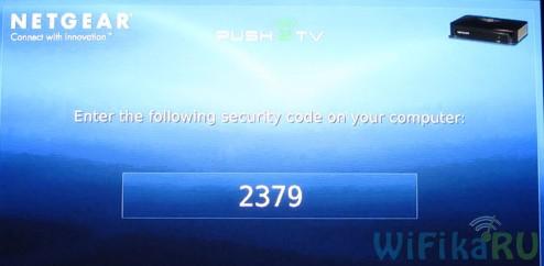 пароль к widi