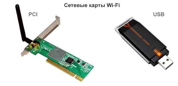 сетевые платы wireless