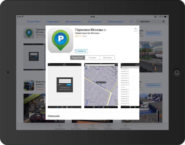 Программа Для Оплаты Парковки В Москве Андроид - фото 2