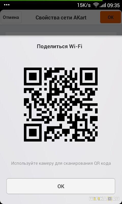 qr код с паролем wifi