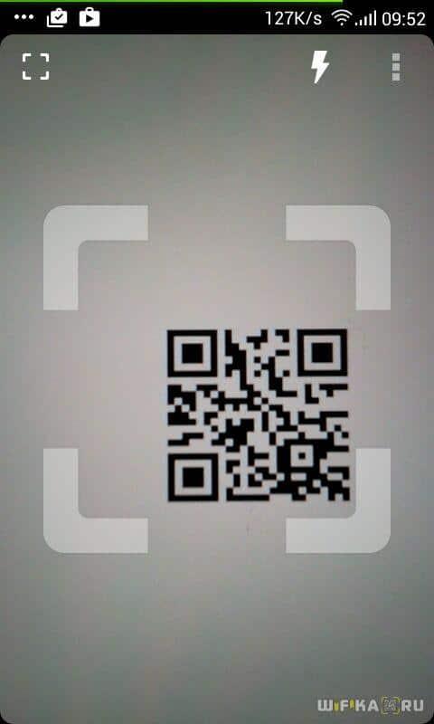 сканирование пароля от сети