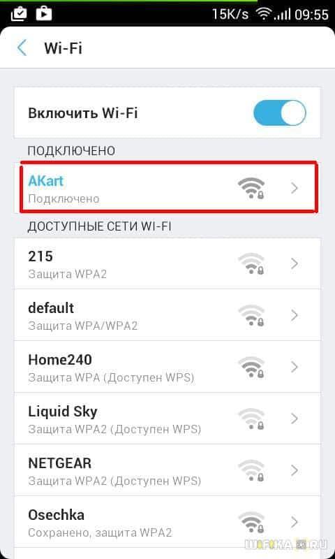 узнать пароль от wifi