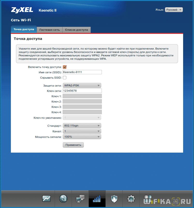 zyxel wifi пароль