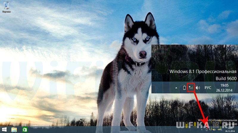 ikonka wifi windows 8
