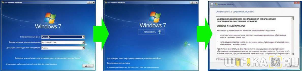 инсталляция windows 7