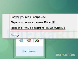 режим access point