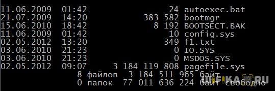 файлы на диске C