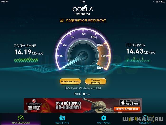 speedtest ap client