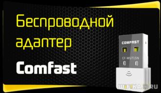 wifi адаптер comfast