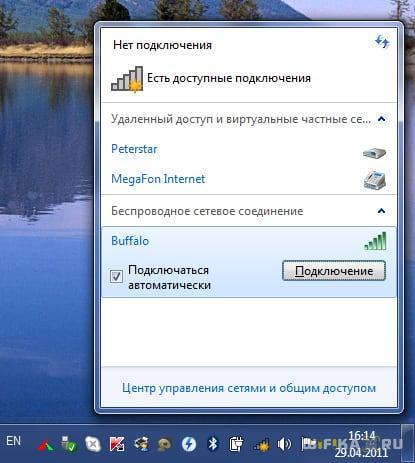 Как сделать wi-fi на 7