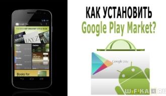 kak ustanovit google play market android