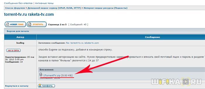 ПокТВру  Смотреть русское телевидение в режиме онлайн