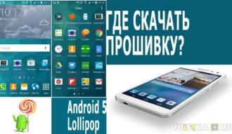 skachat proshivku dlya samsung na android