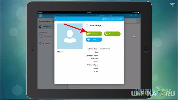 наблюдение по skype