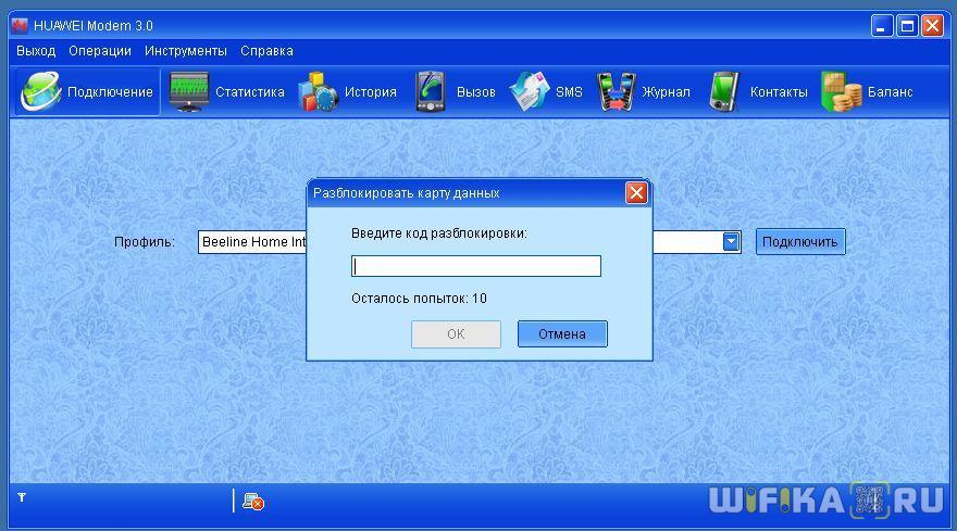 Скачать программу huawei modem бесплатно скачать программу poser 10