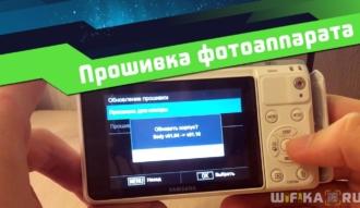 Proshivka fotoapparata