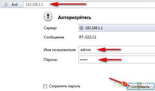 192.168.1.1 admin пароль