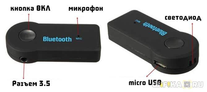 bluetooth aux адаптер