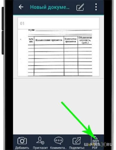 pdf сканер
