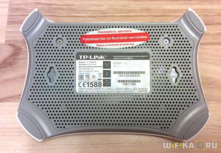 router tp link tl wr840n
