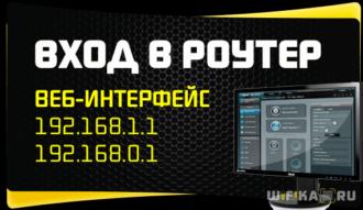 вход в настройки роутера через веб интерфейс 192.1668.1.1