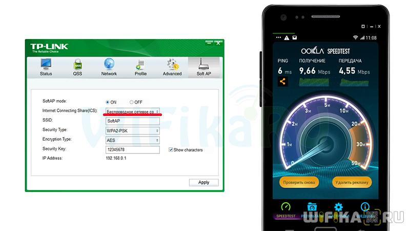 speedtest прием и раздача интернета по wifi