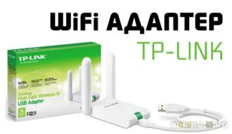 wifi адаптер tp-link