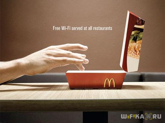 бесплатный интернет wifi