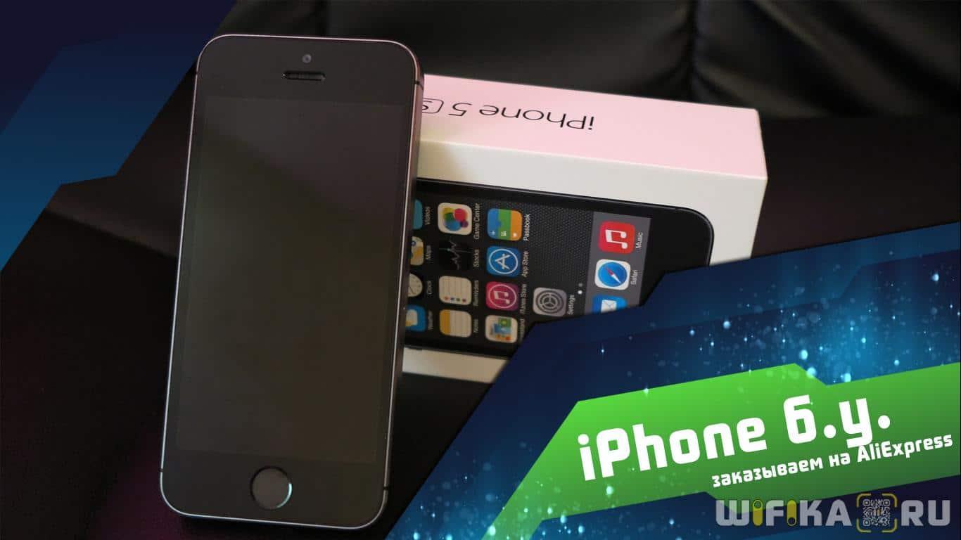 bu iphone iz aliexpress1