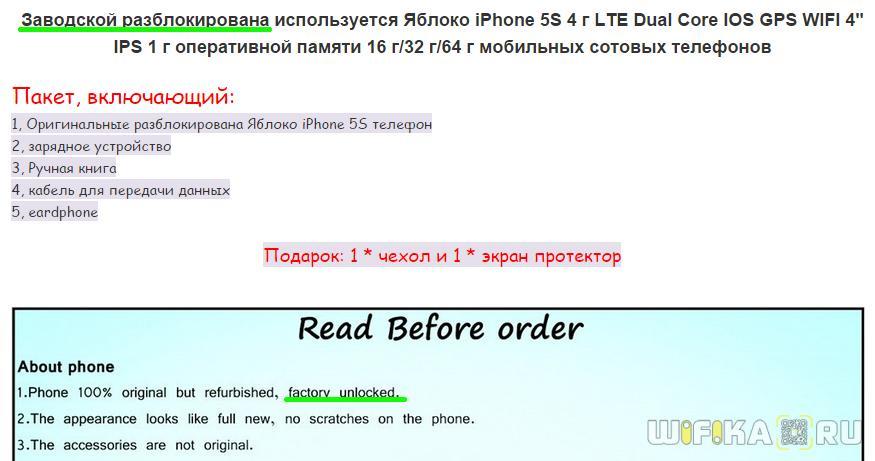 apple iphone как новый