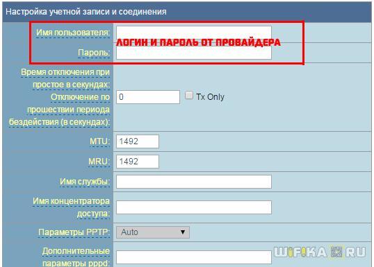 логин и пароль для PPPOE