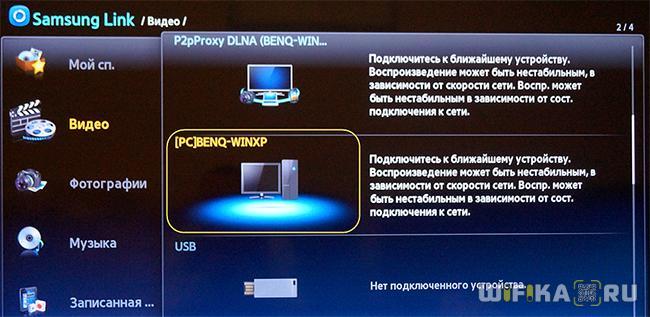 dlna сервер samsung link