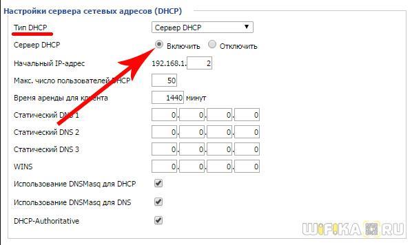 включение dhcp сервера на роутере