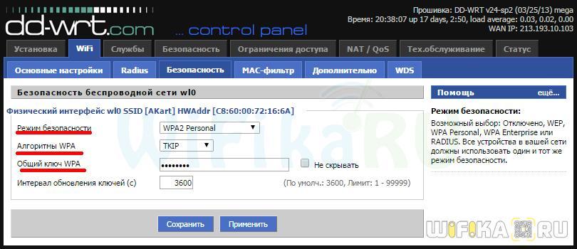 настройка wifi пароля
