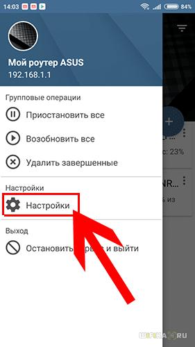 настройки мобильного приложения asus download master