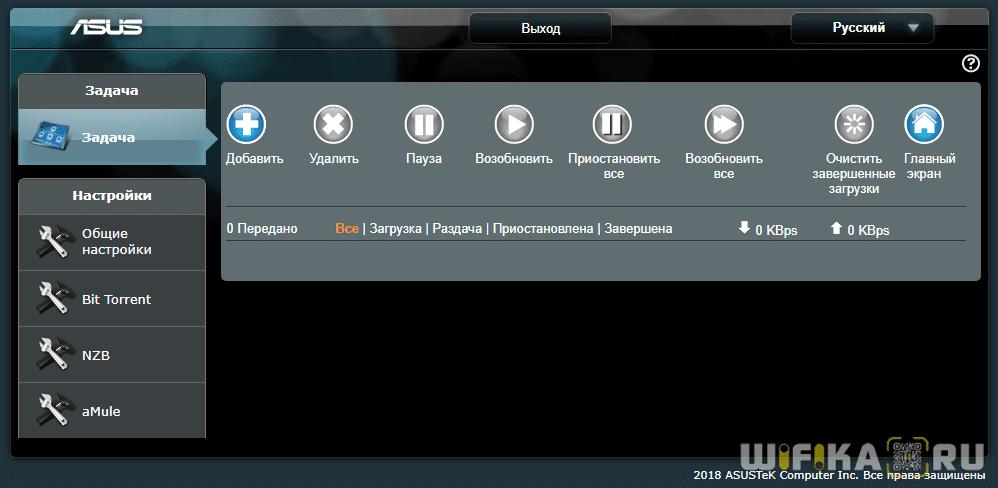 панель download master asus
