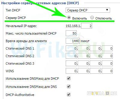 получение ip адреса не подключаются устройства