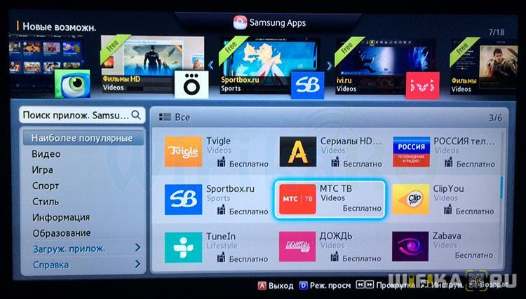 GetsApp ru - Виджеты Smart TV | IPTV плейлисты